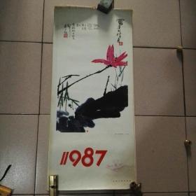 1987年挂历 中国人民保险公司赠忻州市支公司