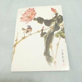 《贺卡》。中国国画。国外发行。未使用。