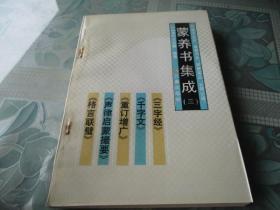 蒙养书集成(三)