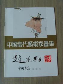 赵光楣:《中国当代艺术家画库 赵光楣》