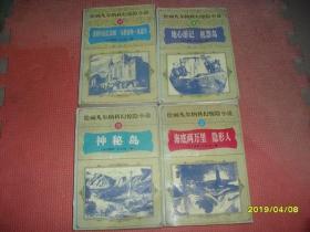 绘画凡尔纳科幻惊险小说.2、3、4、9。四本(大32开连环画)