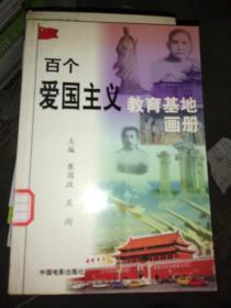 百个爱国主义教育基地画册