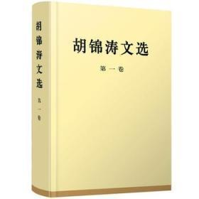 胡锦涛文选: 第一卷