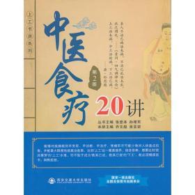 中医食疗20讲(第2版)(上工书房系列)