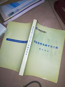 中国建设银行:风险管理基础平台工程(辅导读本)