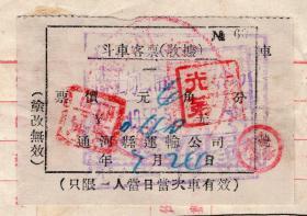 50年代汽车票-----1956年黑龙江省通河县运输公司
