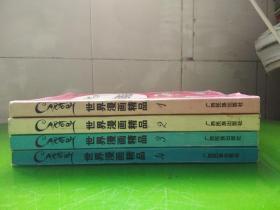 世界漫画精品 1-4册全