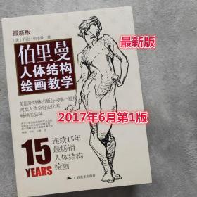 正版旧书 伯里曼人体结构绘画教学 艺术绘画书籍 乔治·伯里曼 广西美术出版社9787549415724