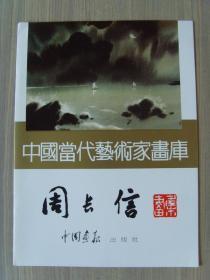 周长信:《中国当代艺术家画库 周长信》