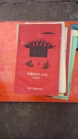 缘缘集(近体诗习作100首)