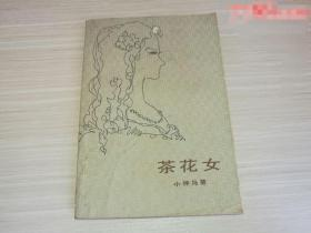 《茶花女》小仲马/王振孙/外国文学出版社/1980