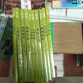 永康文艺丛书 (全十册)