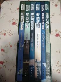 现代武器知识丛书《车载武器》《炮弹及弹药》《新概念武器》《舰载武器》《电波与信息化》《机载制导武器》