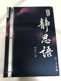 静思语(第一二三合集典藏版)