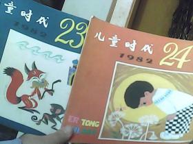 儿童时代 1982年1-24期,缺22.10期,22册合售