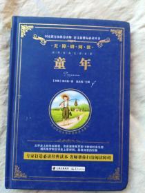 语文新课标必读丛书:童年(无障碍阅读)(精)