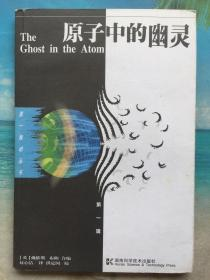 第一推动丛书《原子中的幽灵》