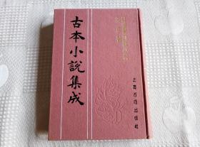 古本小说集成---熊龙峰四种小说 飞英声(布面精装影印)