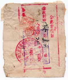 50年代汽车票-----1956年黑龙江省方正县运输站