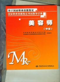 美容师(中级)国家职业技能鉴定考试指导手册(全新图书)