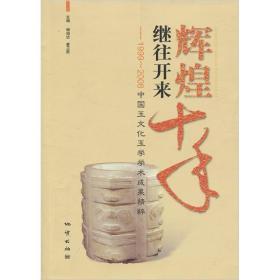 辉煌十年 继往开来:1999~2008中国玉文化玉学学术成果精粹