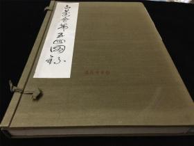 日本珂罗版书画《白蓬会第五回图录》1函1册全,山水人物观音书法等,1929年出版。