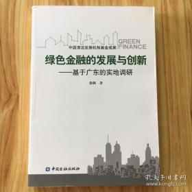 【正版】绿色金融的发展与创新:基于广东的实地调研