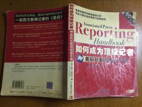 如何成为顶级记者-美联社新闻报道手册 [美]杰里・施瓦茨著