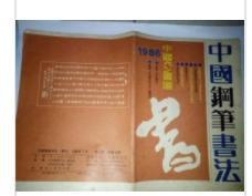 中国钢笔书法1986年第3期
