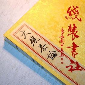 大观茶论宋徽宗著 繁体竖排手工线装书 带注解文字 附录有茶具十二图和茶具六事