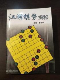 《江湖棋势揭秘》九六年一版一印。品相好。