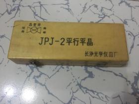 jpj-2平行平晶  [晶菱牌一付]