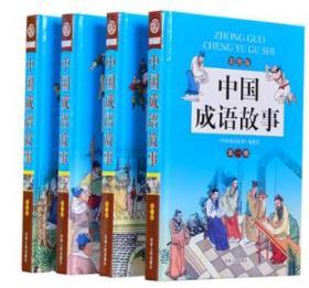 《中国成语故事》彩图版  16开全4卷  9E16d