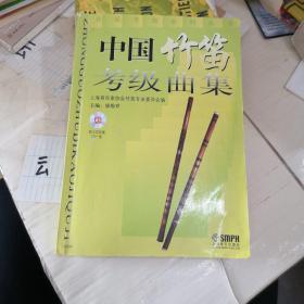 中国竹笛考级曲集