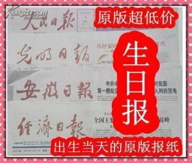 2012年9月份创意生日礼物送男孩女孩儿子女儿周岁生日报纸人民日报