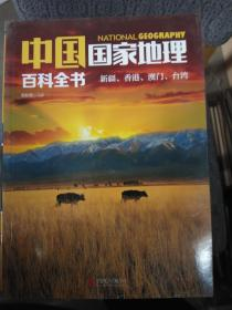 中国国家地理百科全书10  新疆 香港 澳门 台湾