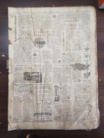 (原版老报纸品相如图)文汇报1982年11月1日——11月30日  合售