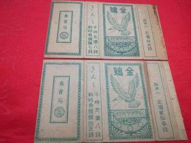 侵华史料:抗战时期【金鵄】10支卡烟标一对(平时定价8钱,战时负担额7钱、15钱;随着战争相持阶段,小日本军费越来越高…)