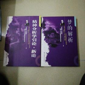 精神分析学引论·新论  梦的解析 2本合售