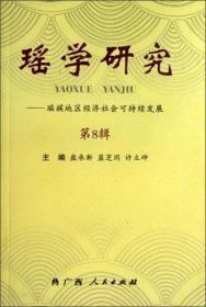 瑶学研究:瑶族地区经济社会可持续发展(第8辑)