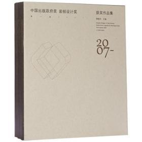 中国出版政府奖装帧设计奖获奖作品集(三本合售)【精装带外盒】