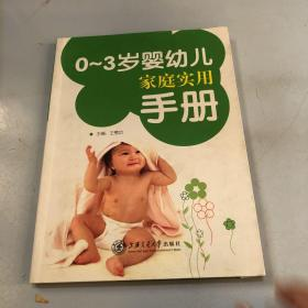 0-3岁婴幼儿家庭实用手册