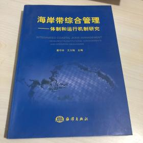 海岸带综合管理:体制和运行机制研究