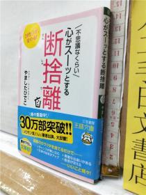 不思议なくらい心がスーツとする 断舍离 断舍离 やましたひでこ 日文原版64开王様文库综合书