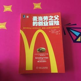 麦当劳之父的创业冒险【2009年一版一印】
