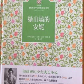 名家名译 金熊猫世界文学经典:绿山墙的安妮