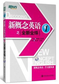 新概念英语之全新全绎1 配光盘