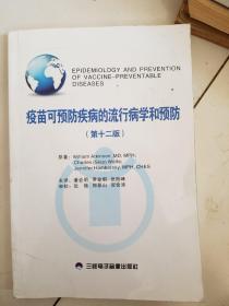 疫苗可预防疾病的流行病学和预防 第十二版