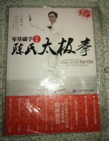 零基础学正宗陈氏太极拳 陈斌 著 正版含光盘