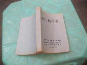 新针刺手册  贵州省革委会   品如图  货号4-5